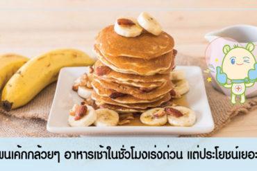 แพนเค้กกล้วยๆ อาหารเช้าในชั่วโมงเร่งด่วน แต่ประโยชน์เยอะ!
