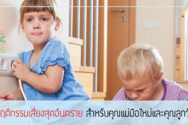 7 พฤติกรรมเสี่ยงสุดอันตราย สำหรับคุณแม่มือใหม่และคุณลูกวัยซน