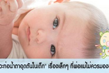 """""""ภาวะท่อน้ำตาอุดตันในเด็ก"""" เรื่องเล็กๆ ที่พ่อแม่ไม่ควรมองข้าม"""