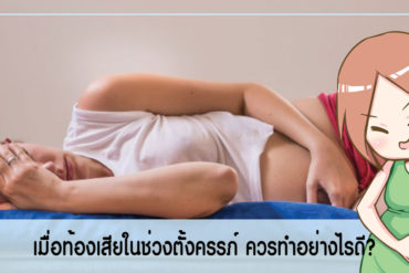 เมื่อท้องเสียในช่วงตั้งครรภ์ ควรทำอย่างไรดี?