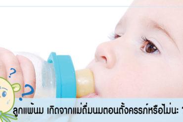 ลูกแพ้นม เกิดจากแม่ดื่มนมตอนตั้งครรภ์หรือไม่นะ?