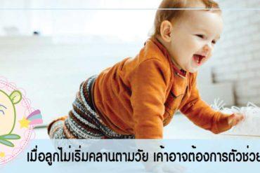 เมื่อลูกไม่เริ่มคลานตามวัย เค้าอาจต้องการตัวช่วย