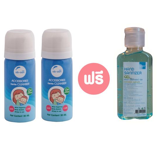 สเปรย์ทำความสะอาดฆ่าเชื้อ 2in1 ชนิดฉีดอากาศได้ (Accessories gentle cleanser) ขนาด 30 ml (ฟรีเจลล้างมือ natural)