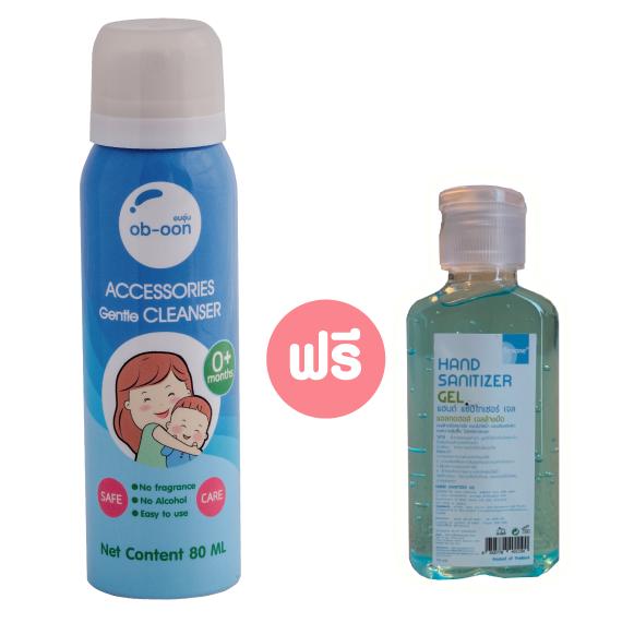 สเปรย์ทำความสะอาดฆ่าเชื้อ 2in1 ชนิดฉีดอากาศได้ (Accessories gentle cleanser) ขนาด 80 ml (ฟรีเจลล้างมือ natural)