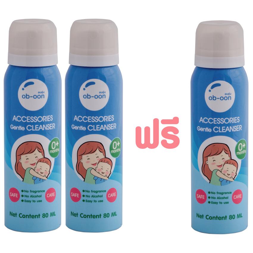 สเปรย์ทำความสะอาดฆ่าเชื้อ 2in1 ชนิดฉีดอากาศได้ (Accessories gentle cleanser) ขนาด 80 ml (2 free 1)
